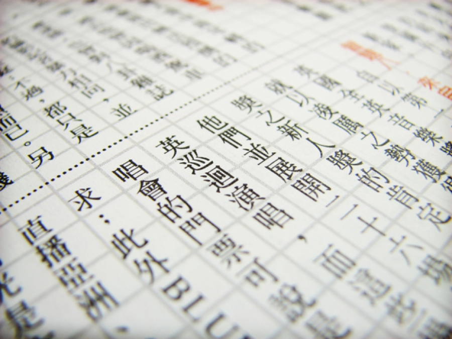 ¿Los médicos hablamos en chino?